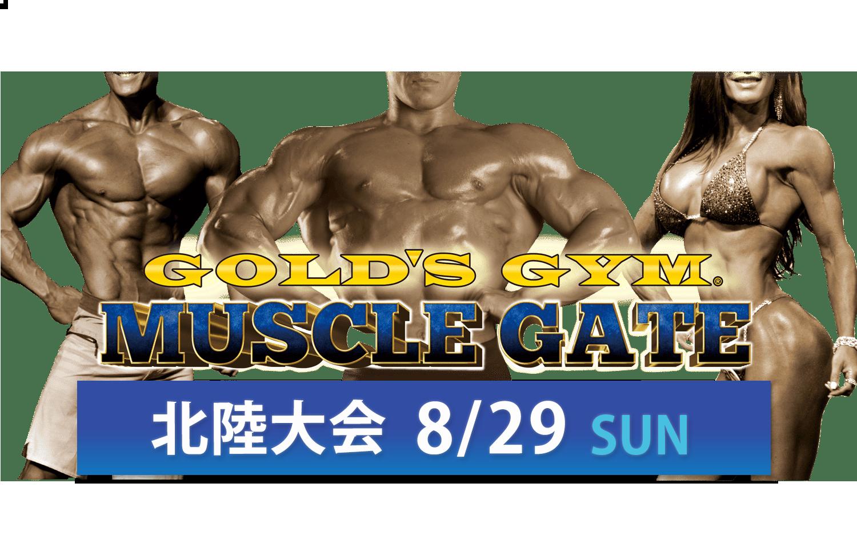 GOLD'S GYM マッスルゲート北陸(2021年8月29日)
