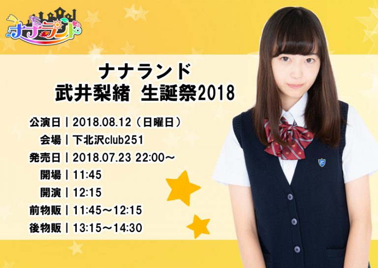 武井梨緒生誕祭2018