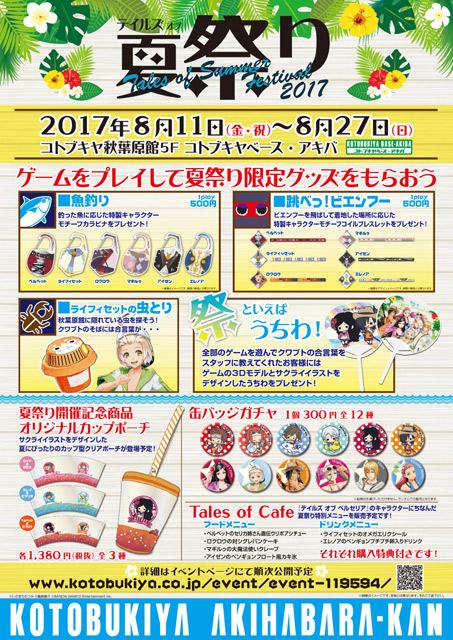 【8月11日(金・祝)】テイルズ オブ 夏祭り2017