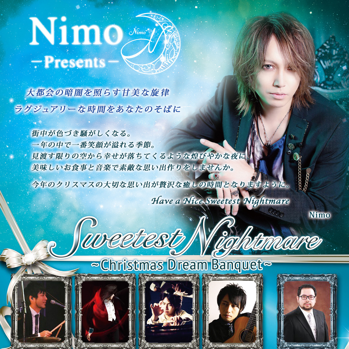 Nimo -Presents- Sweetest Nightmare ~Christmas Dream Banquet~