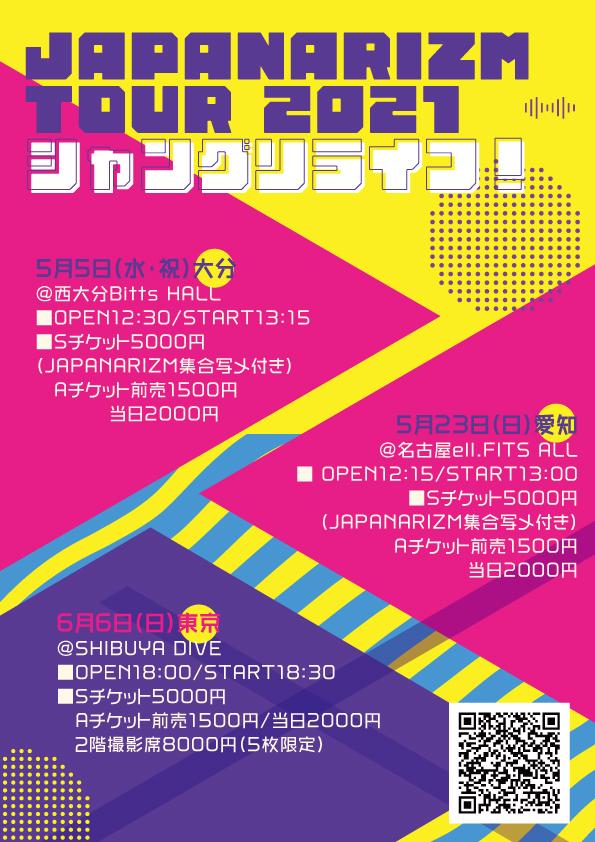 2021/5/5(水祝) 『JAPANARIZMツアー2021 シャングリライフ!』大分BittsHALL