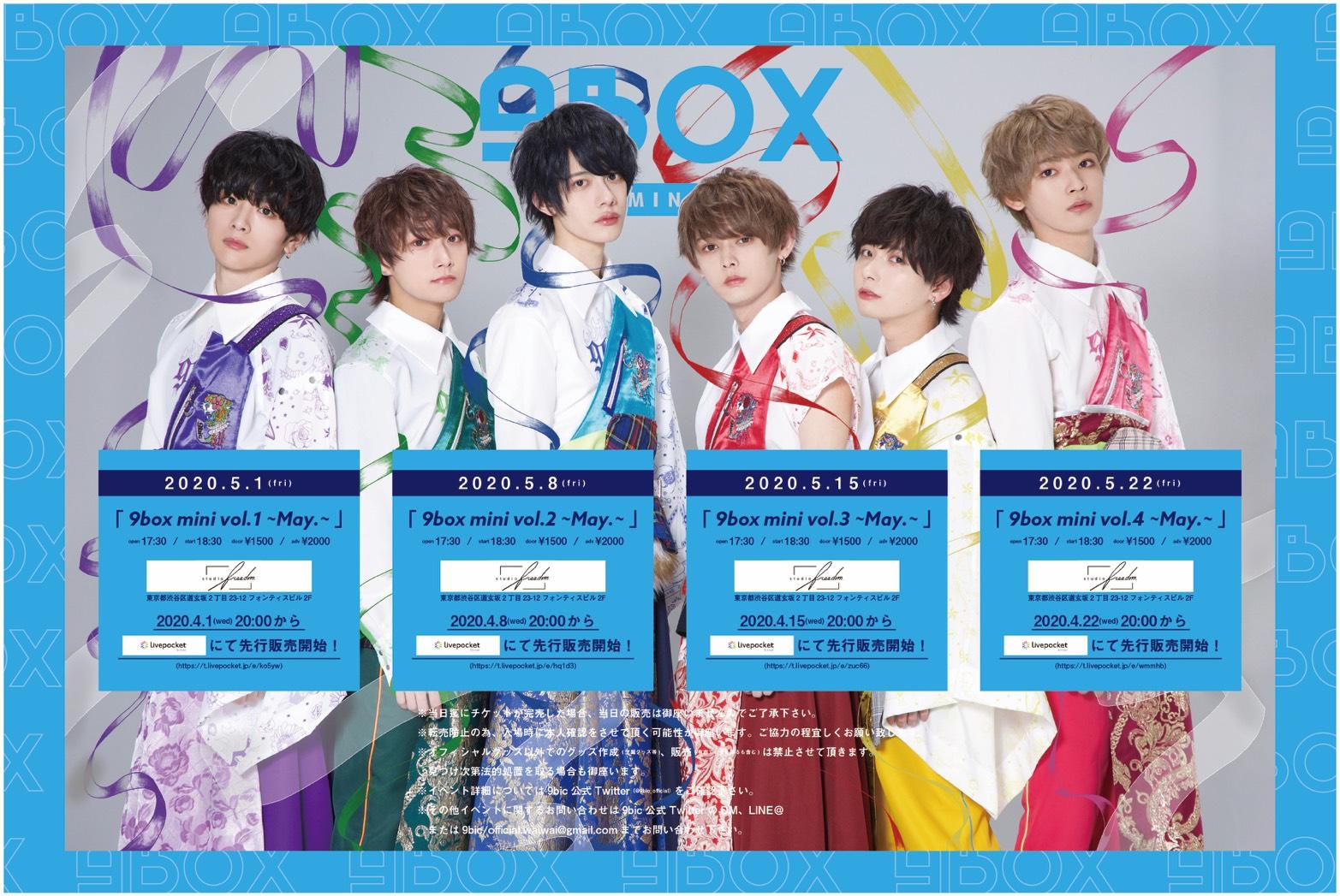 9box mini vol.1 ~May.~