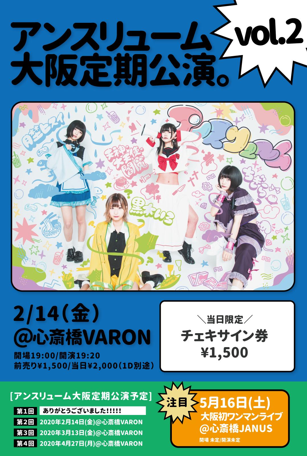アンスリューム大阪定期公演。