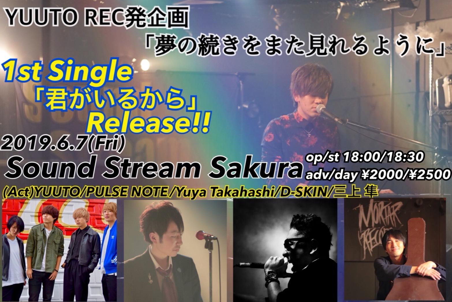 YUUTO 1st Single「君がいるから」release REC発企画 「夢の続きをまた見れるように」