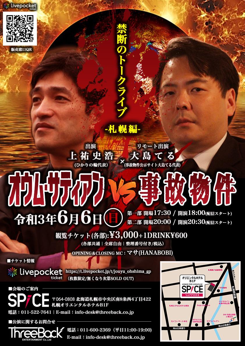 オウム・サティアンvs事故物件〜禁断のトークライブ札幌編