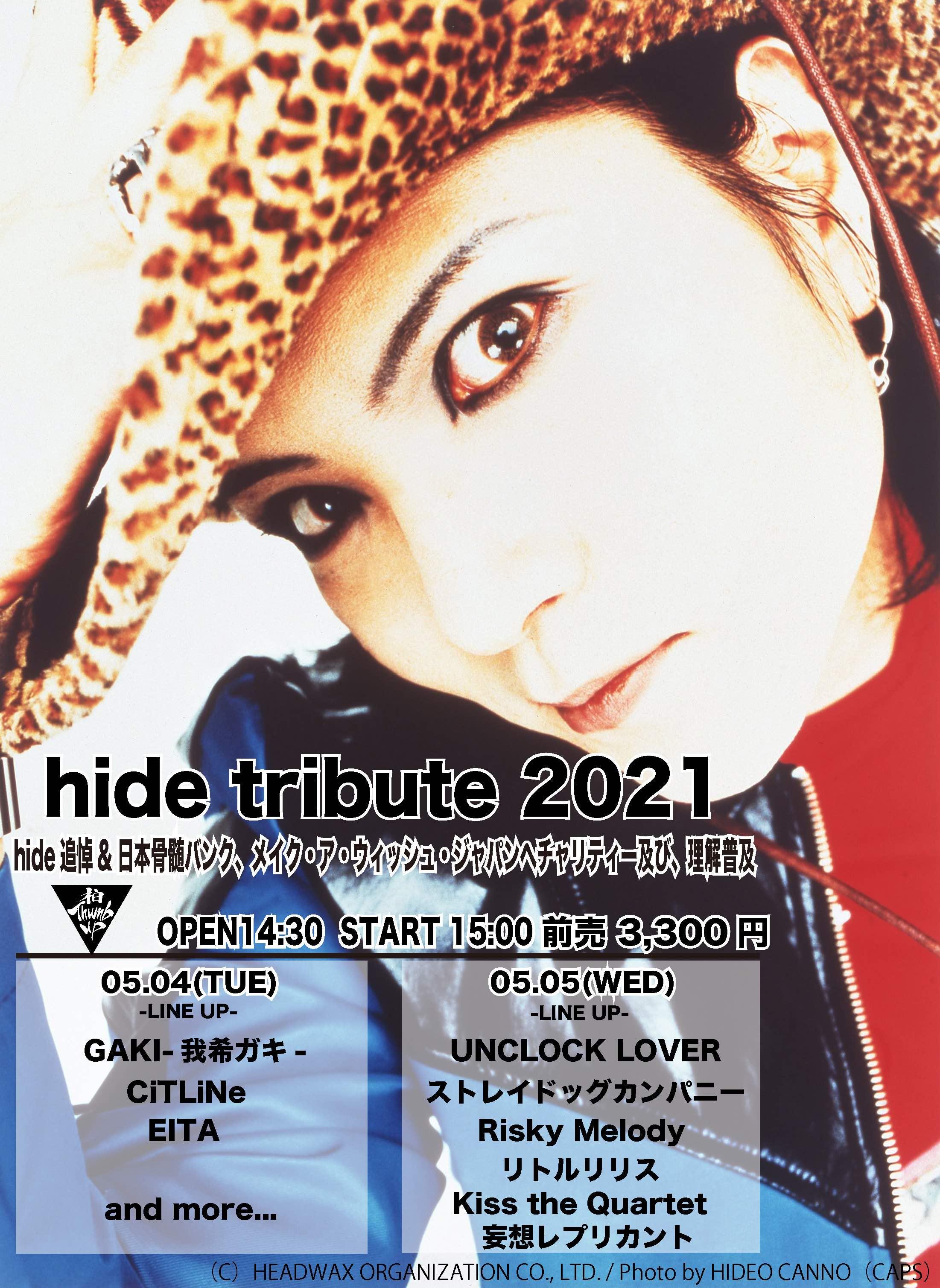 hide tribute 2021 〜hide追悼&日本骨髄バンク、メイク・ア・ウィッシュ・ジャパンへのチャリティー及び、理解普及〜