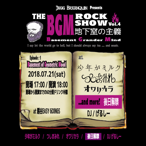 "The ""BGM"" Rock Show  Vol.4 ~Basement Grander Mind   地下室の主義~           Episode:1 【Basement of Geometric Mood】"