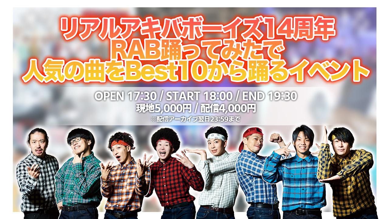リアルアキバボーイズ14周年イベント【2部】「RAB踊ってみたで人気の曲をBest10から踊るイベント」