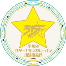 【10月3日(土)大阪】理由あって、テイクアウト!冬馬のバターチキンカレーパン出張販売所