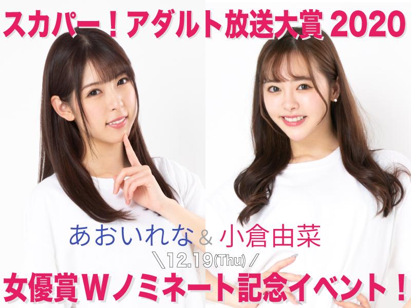あおいれな&小倉由菜 女優賞Wノミネート記念イベント!