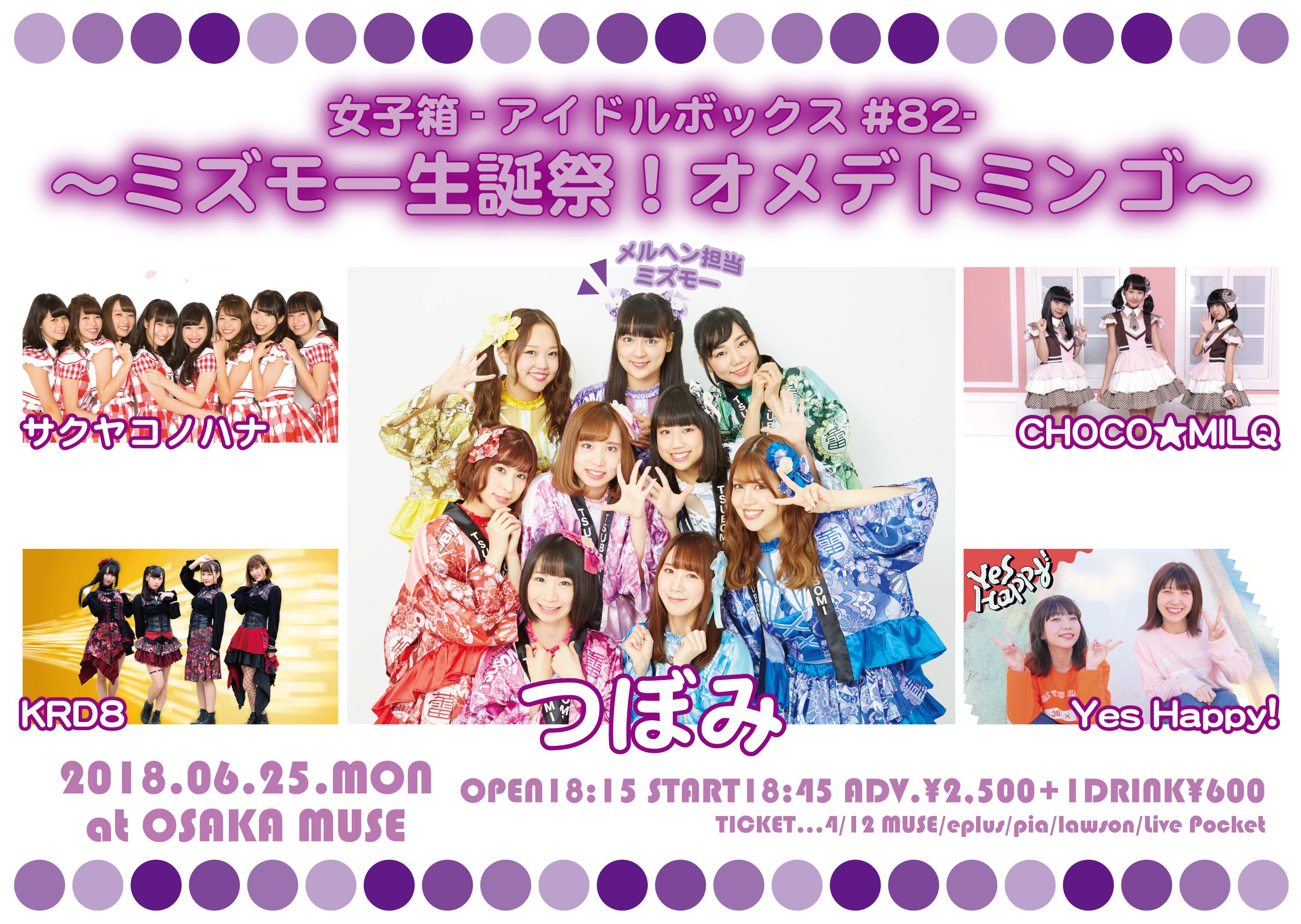 女子箱 -アイドルボックス #82- 〜ミズモー生誕祭!オメデトミンゴ〜