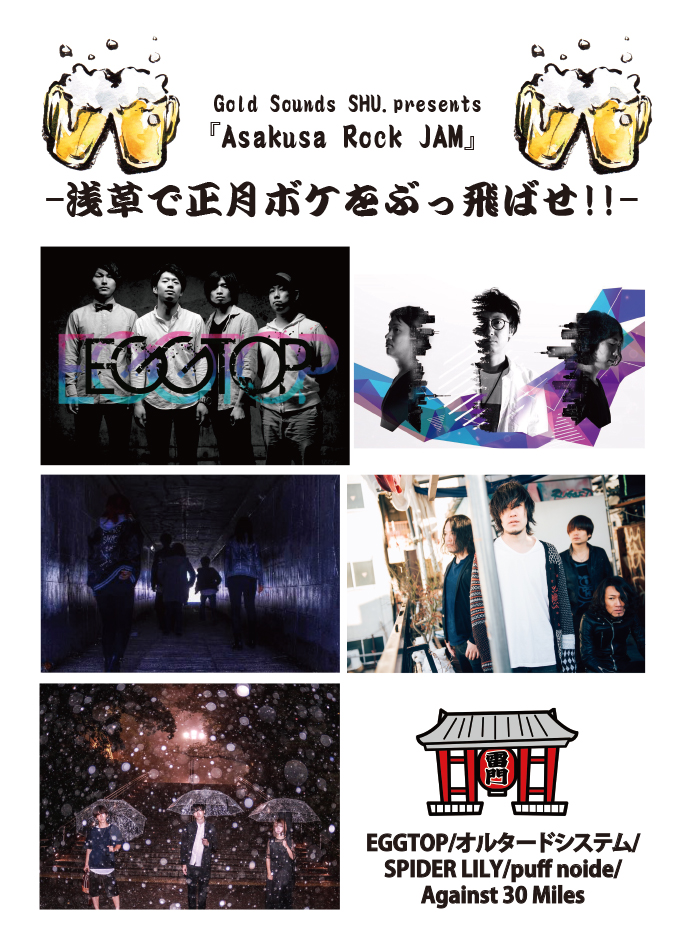 Gold Sounds SHU.pre『Asakusa Rock JAM』 -浅草で正月ボケをぶっ飛ばせ!!-