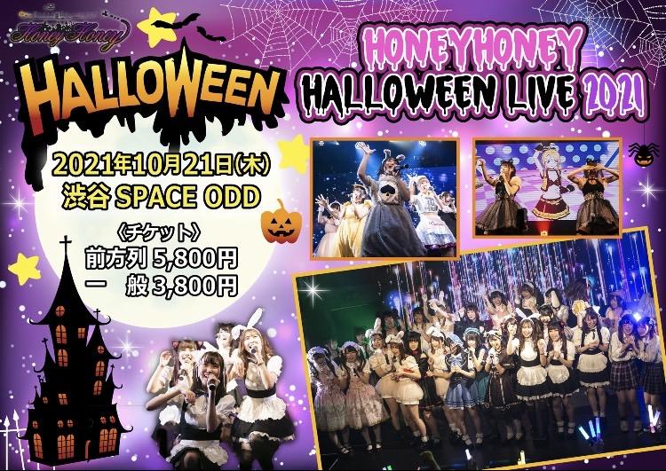 HoneyHoney HALLOWEEN LIVE 2021