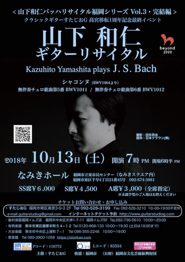山下和仁バッハリサイタル福岡シリーズNo.3