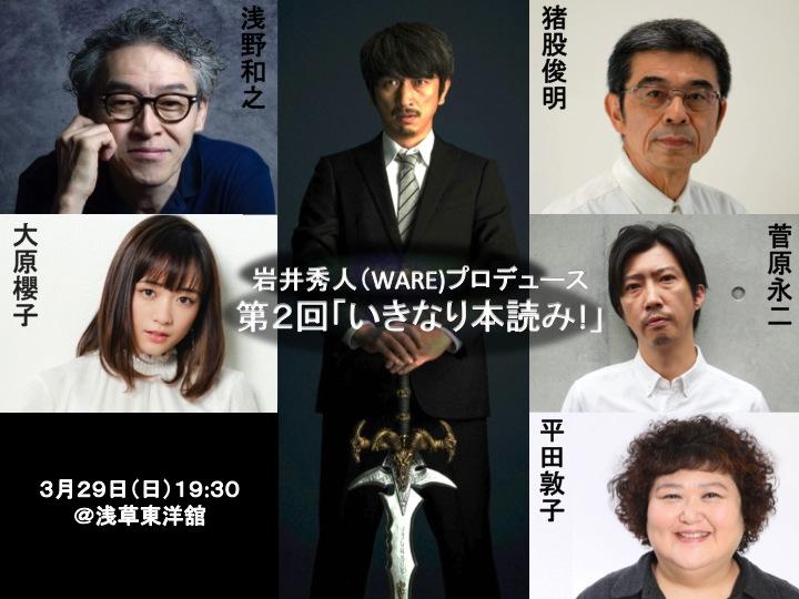 岩井秀人(WARE)プロデュース 第2回「いきなり本読み!」