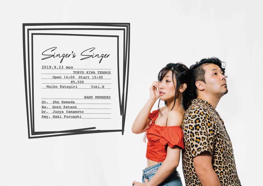 Yuki.H & Maiko Katagiri  - Singer's Singer -