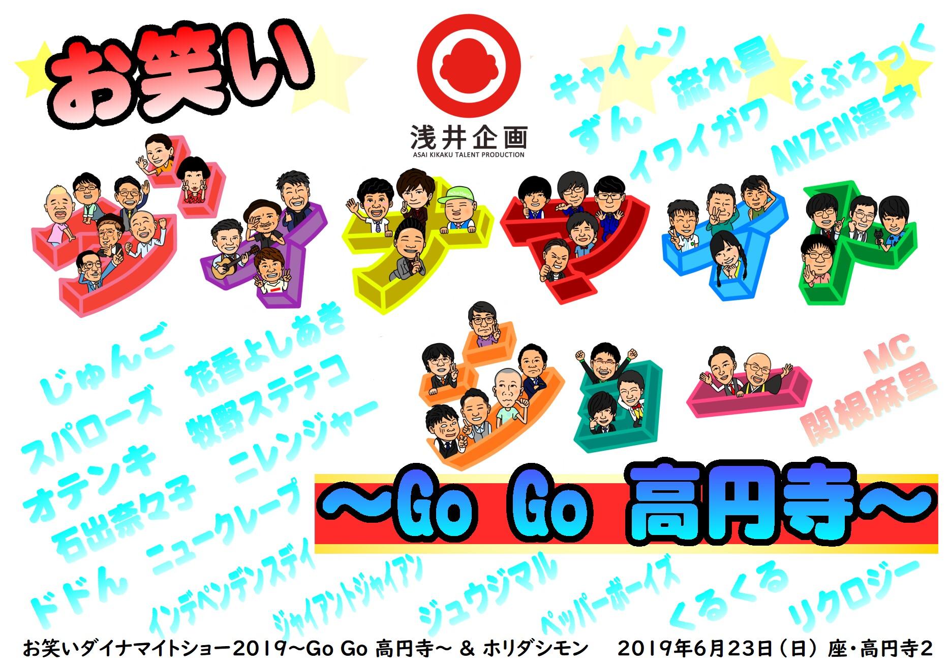 浅井企画 お笑いダイナマイトショー2019 ~Go Go 高円寺~