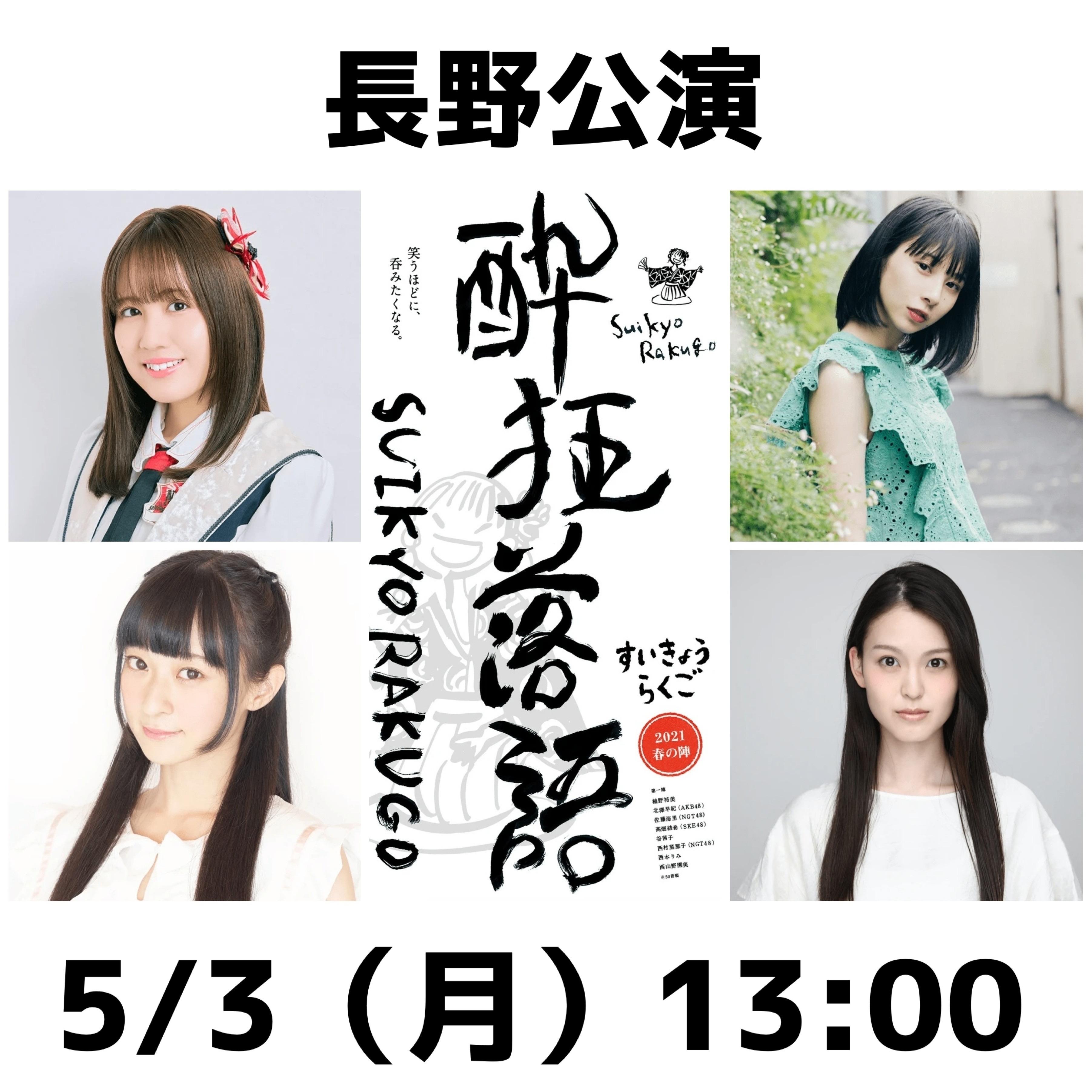 【5月3日(月) 13:00】酔狂落語~二〇二一春の陣~【長野公演】