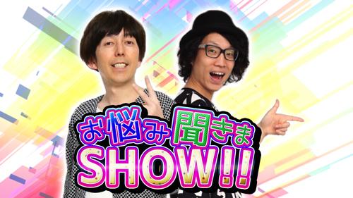 【2020年9月21日(月・祝)19:00〜】お悩み聞きまSHOW!!