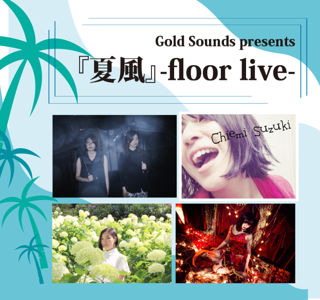 Gold Sounds presents『夏風』-floor live-