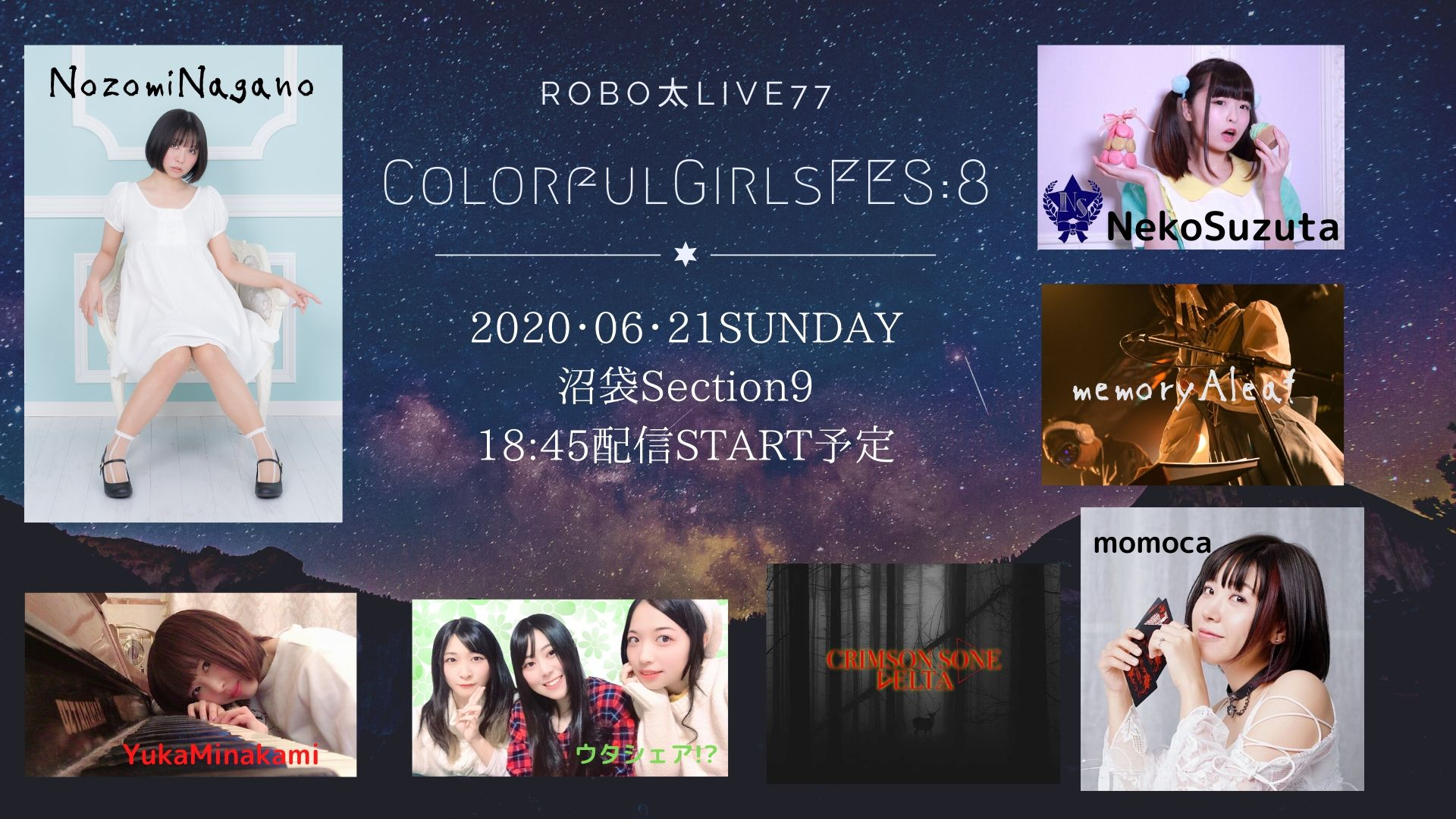 ROBO太LIVE:77 ColorfulGirlsFES8~STAY HOME&TUNED~