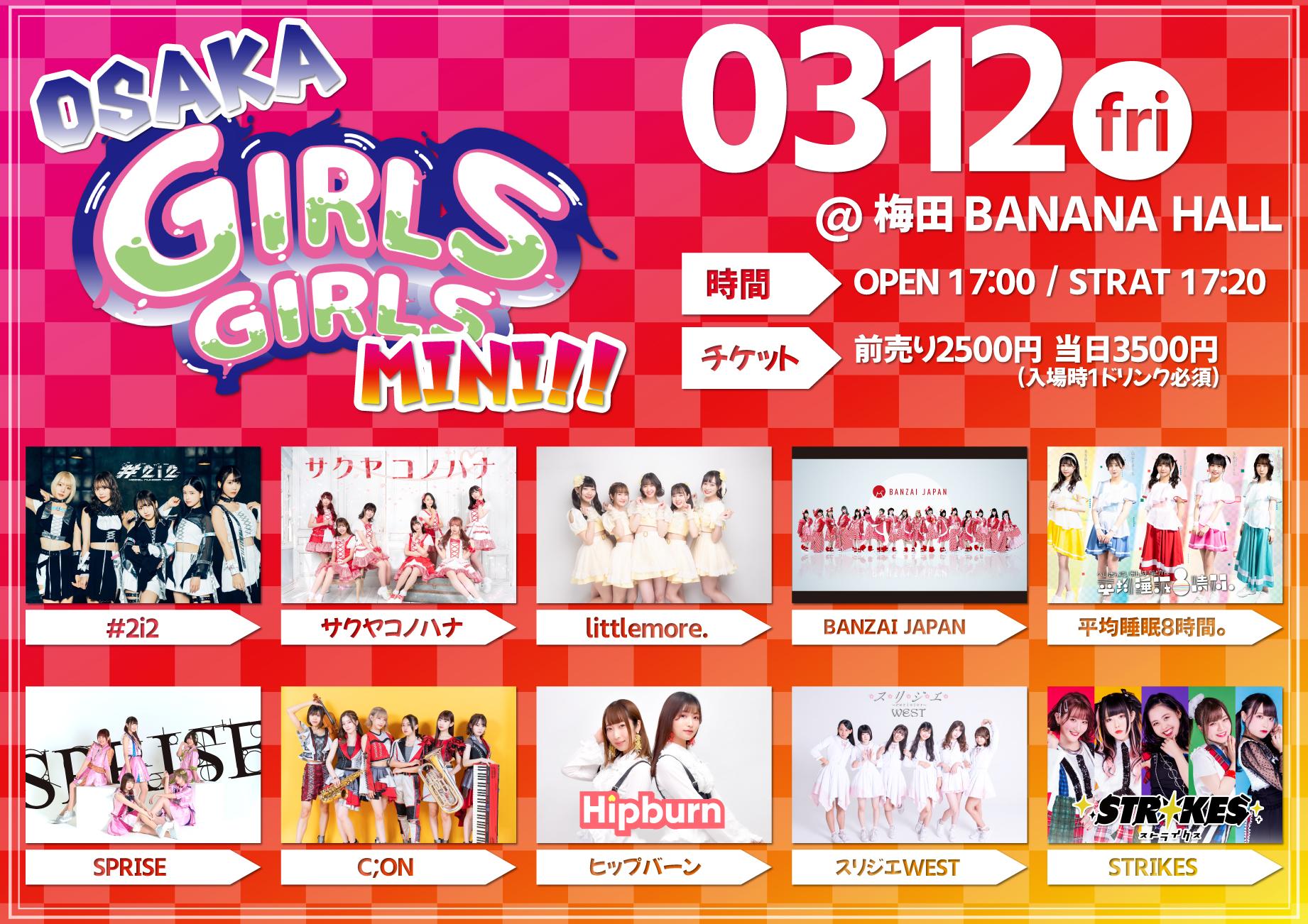 3/12(金) OSAKA GIRLS GIRLS mini!!