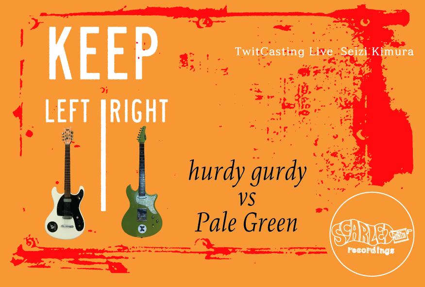 hurdy gurdy vs Pale Green ※アーカイブ視聴専用チケット