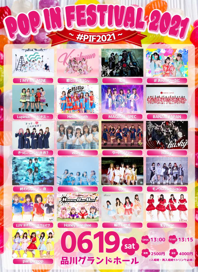 6/19(土) POP IN FESTIVAL 2021 ~ #PIF2021 ~