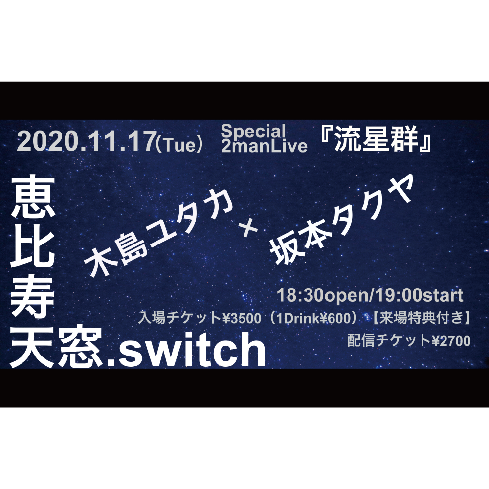 Special 2manLive「流星群」