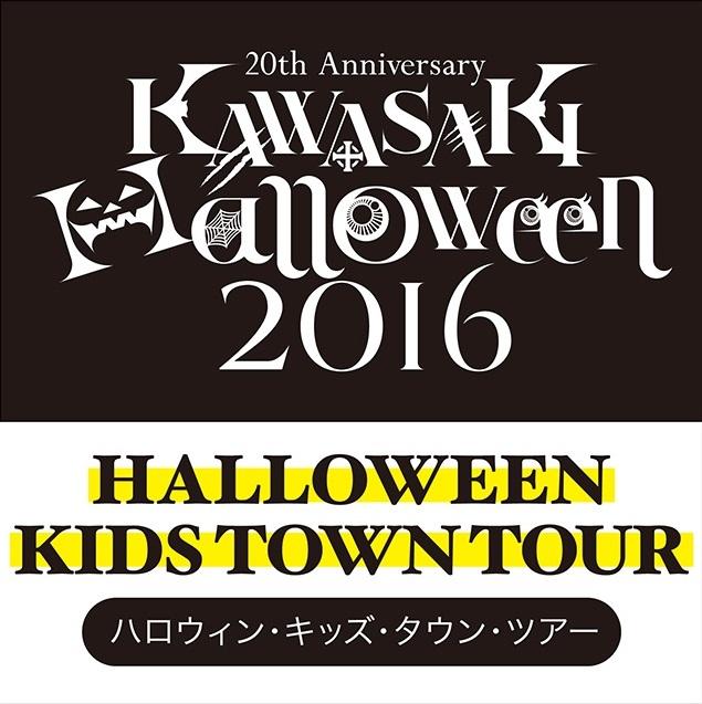 カワサキ ハロウィン 2016 ハロウィン・キッズ・タウン・ツアー