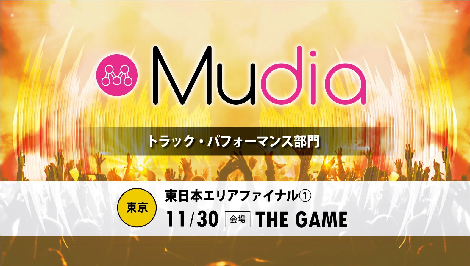 Mudia(トラック・パフォーマンス部門)「東日本セミファイナル グループ①」