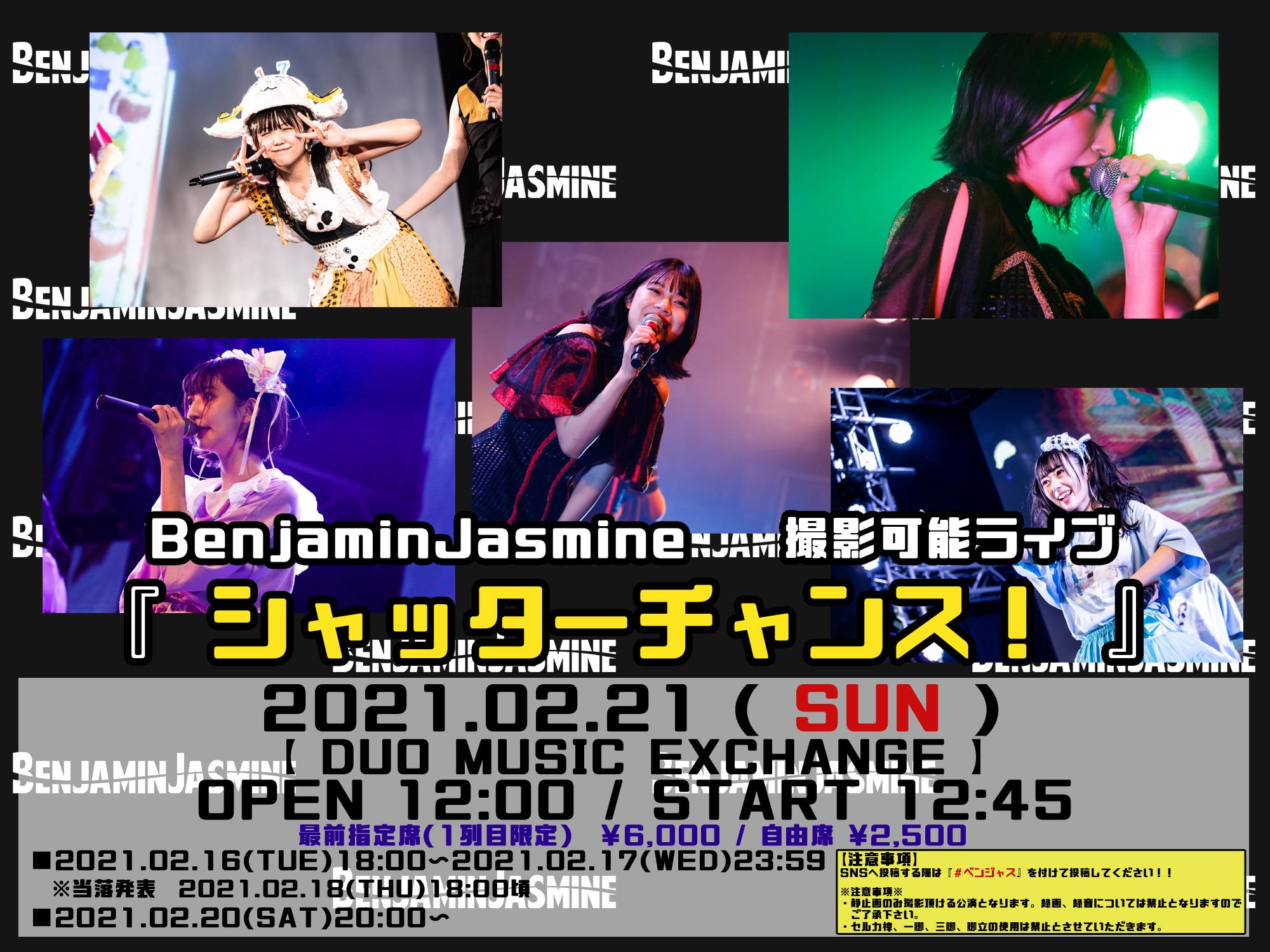 2月21日(日)BenjaminJasmine撮影可能ライブ『シャッターチャンス!』