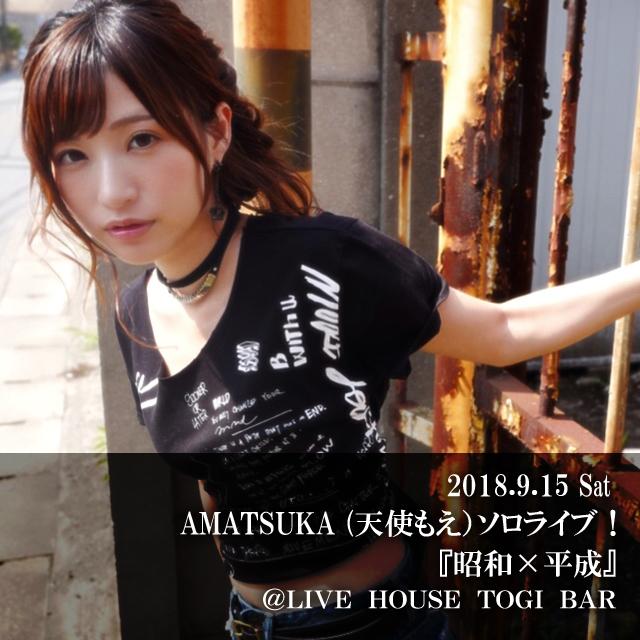 緊急開催!! AMATSUKA (天使もえ)ソロライブ!『昭和×平成』