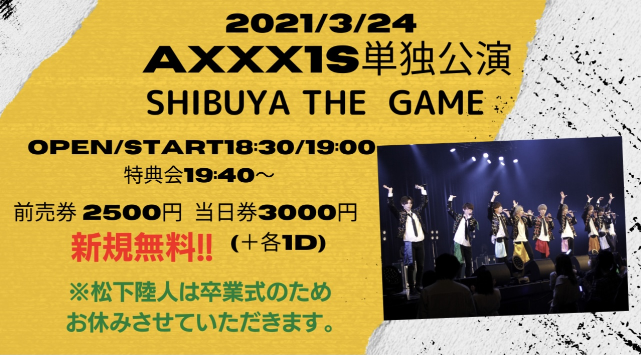 3/24 AXXX1S 単独公演 @SHIBUYA THE GAME