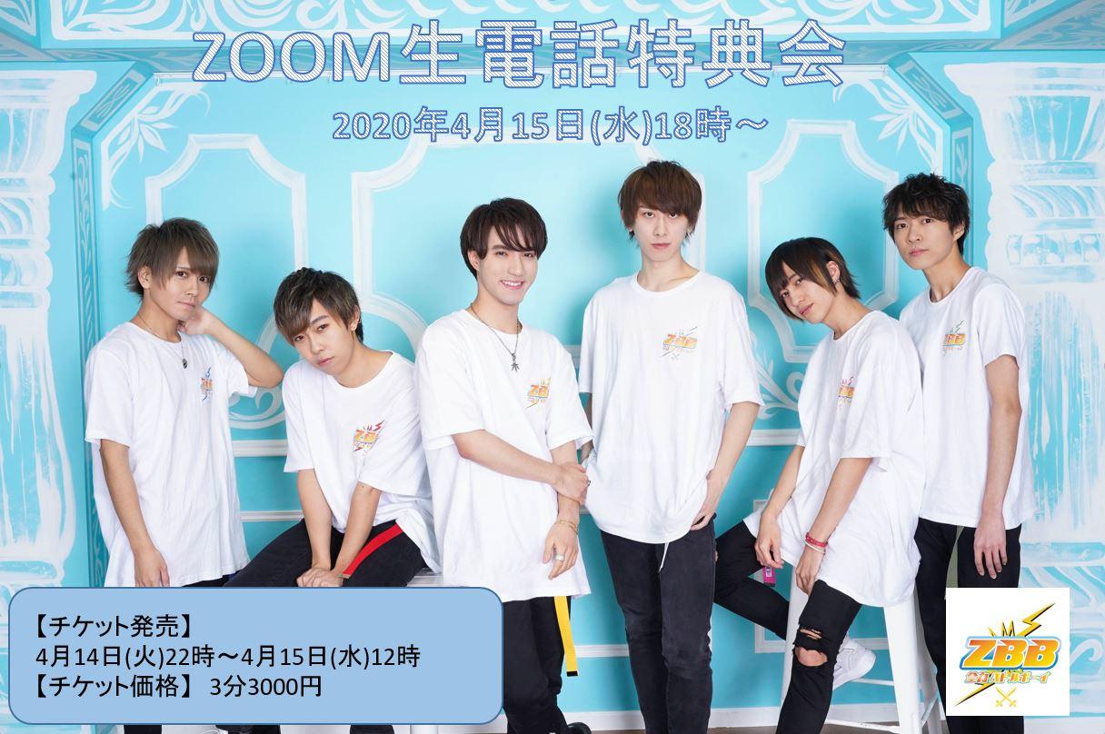 4/15(水)【全力バトルボーイ】  ZOOM生電話特典会