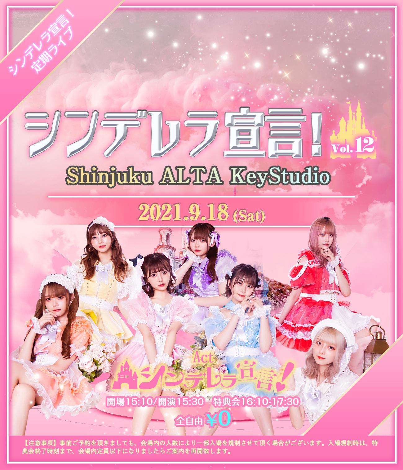 シンデレラ宣言!定期ライブ『シンデレラ宣言!』Vol.12