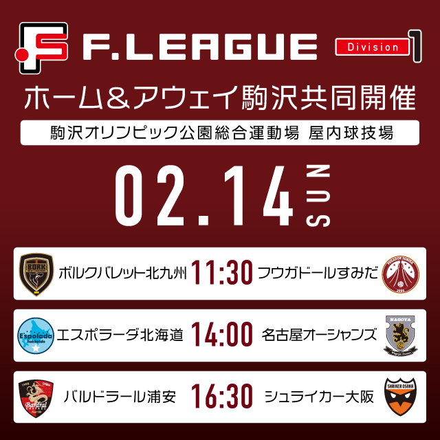 2/14(日)Fリーグ2020-2021 ディビジョン1 ホーム&アウェイ駒沢共同開催