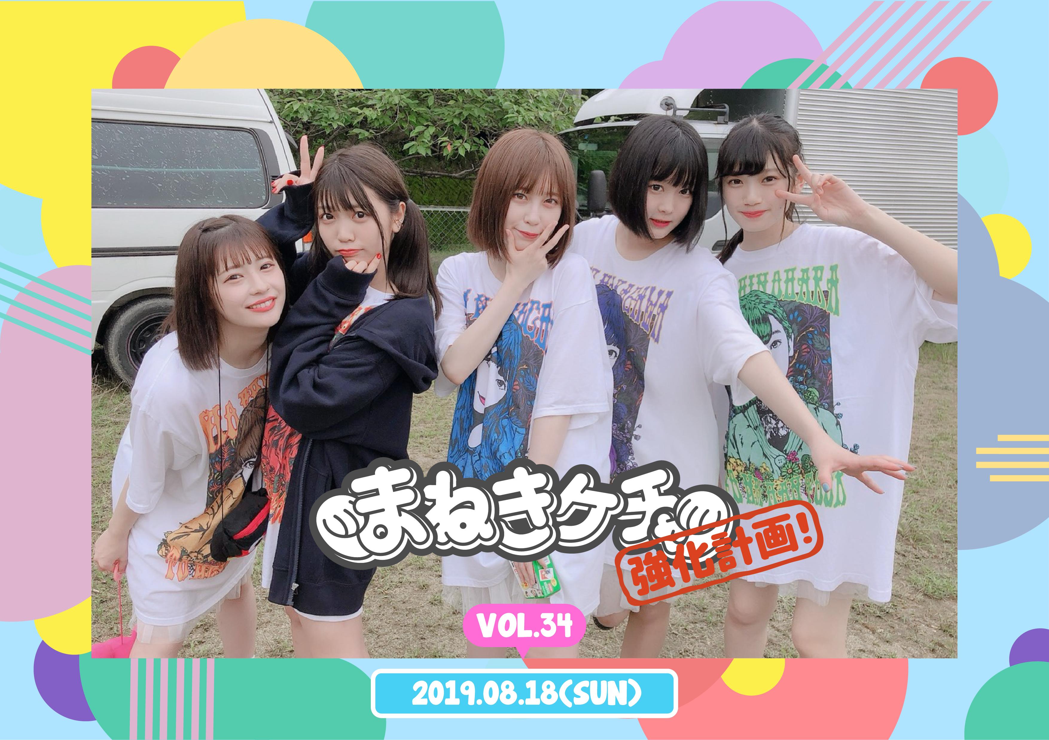 8月18日(日) 『まねきケチャ強化計画 vol.34』