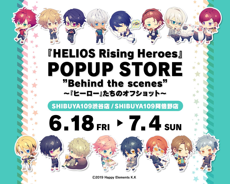 "「HELIOS Rising Heroes」 POPUP STORE ""Behind the scenes"" ~「ヒーロー」たちのオフショット~ SHIBUYA109 渋谷店"