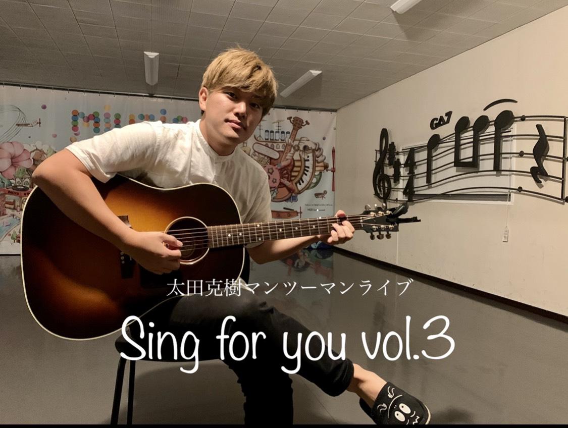 【太田克樹】マンツーマンライブ「Sing for you vol.3」