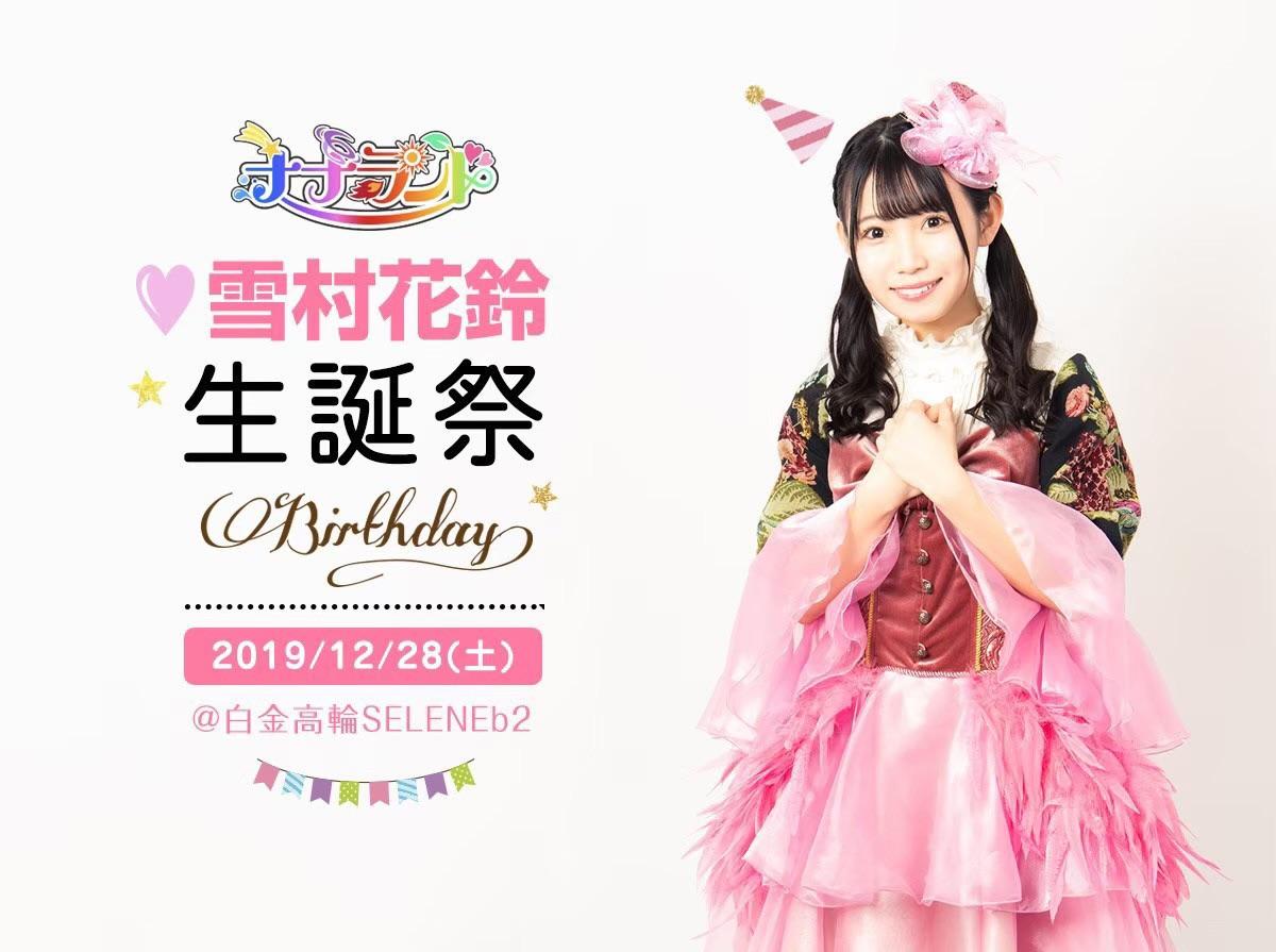 雪村花鈴生誕祭2019