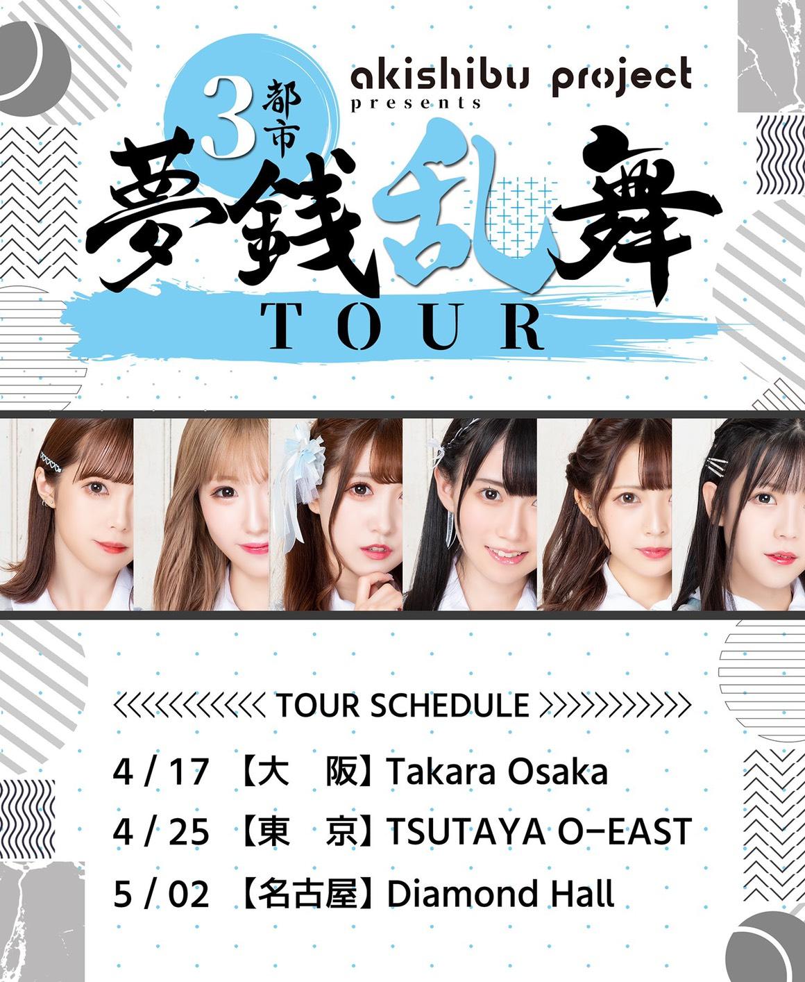 『アキシブproject 3都市 夢銭乱舞TOUR@東京』