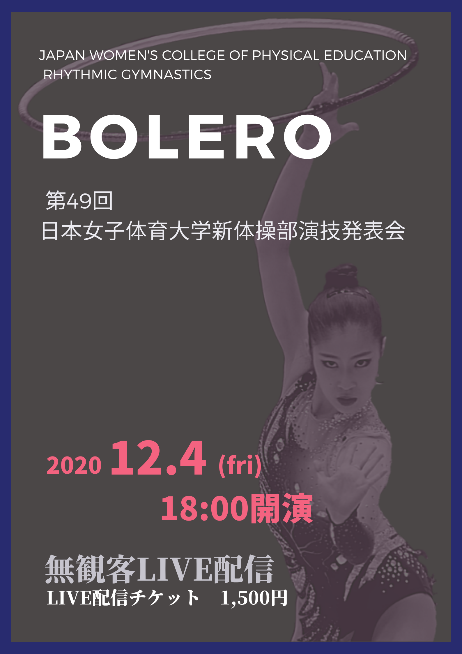 第49回日本女子体育大学新体操部演技発表会