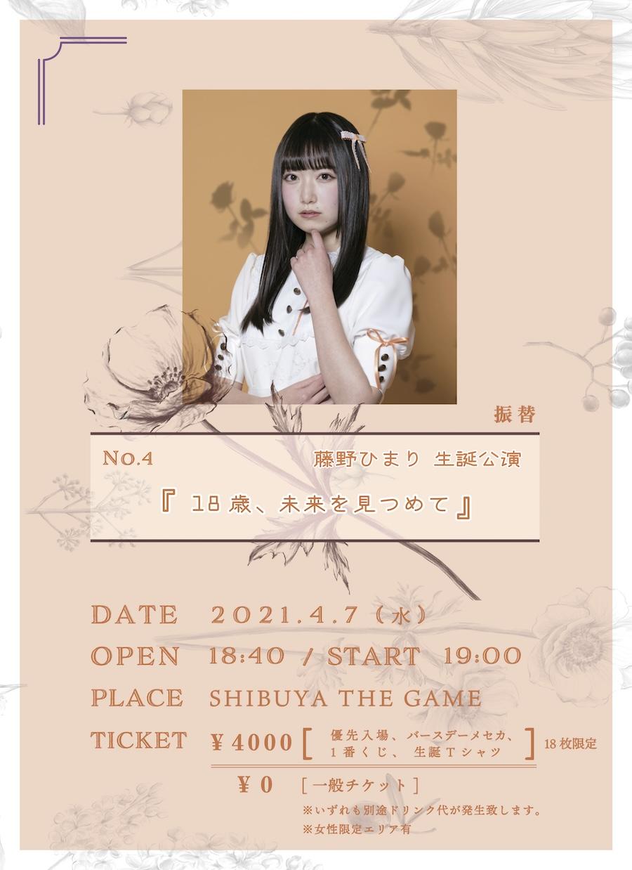 藤野ひまり生誕公演『18歳、未来を見つめて』
