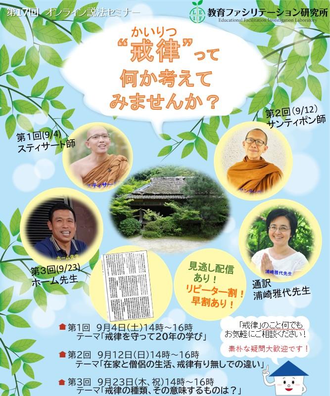 【9月】第17回タイの僧侶と元僧侶から学ぶ「安心安全な場を作り、自由の基礎となる戒律のこと」