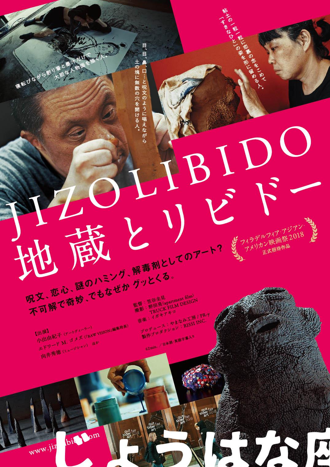 映画「地蔵とリビドー」上映会 富山県南砺市 じょうはな座【午前の部】