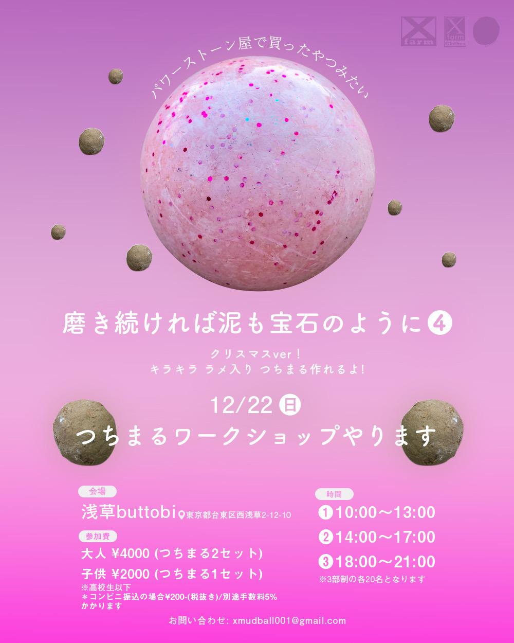 つちまるワークショップ 12/22(日)-第2部-