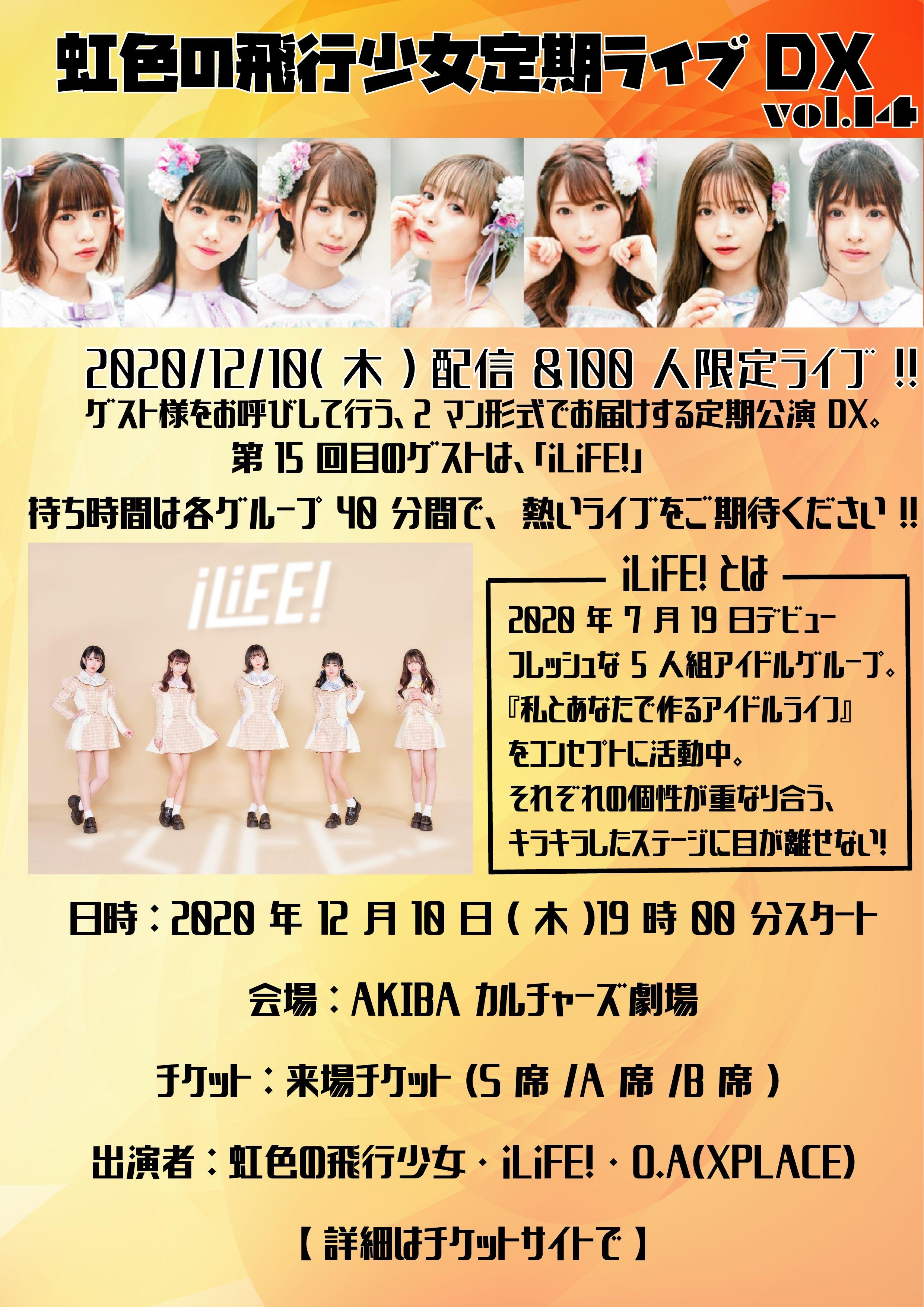 虹色の飛行少女定期ライブDX vol.15