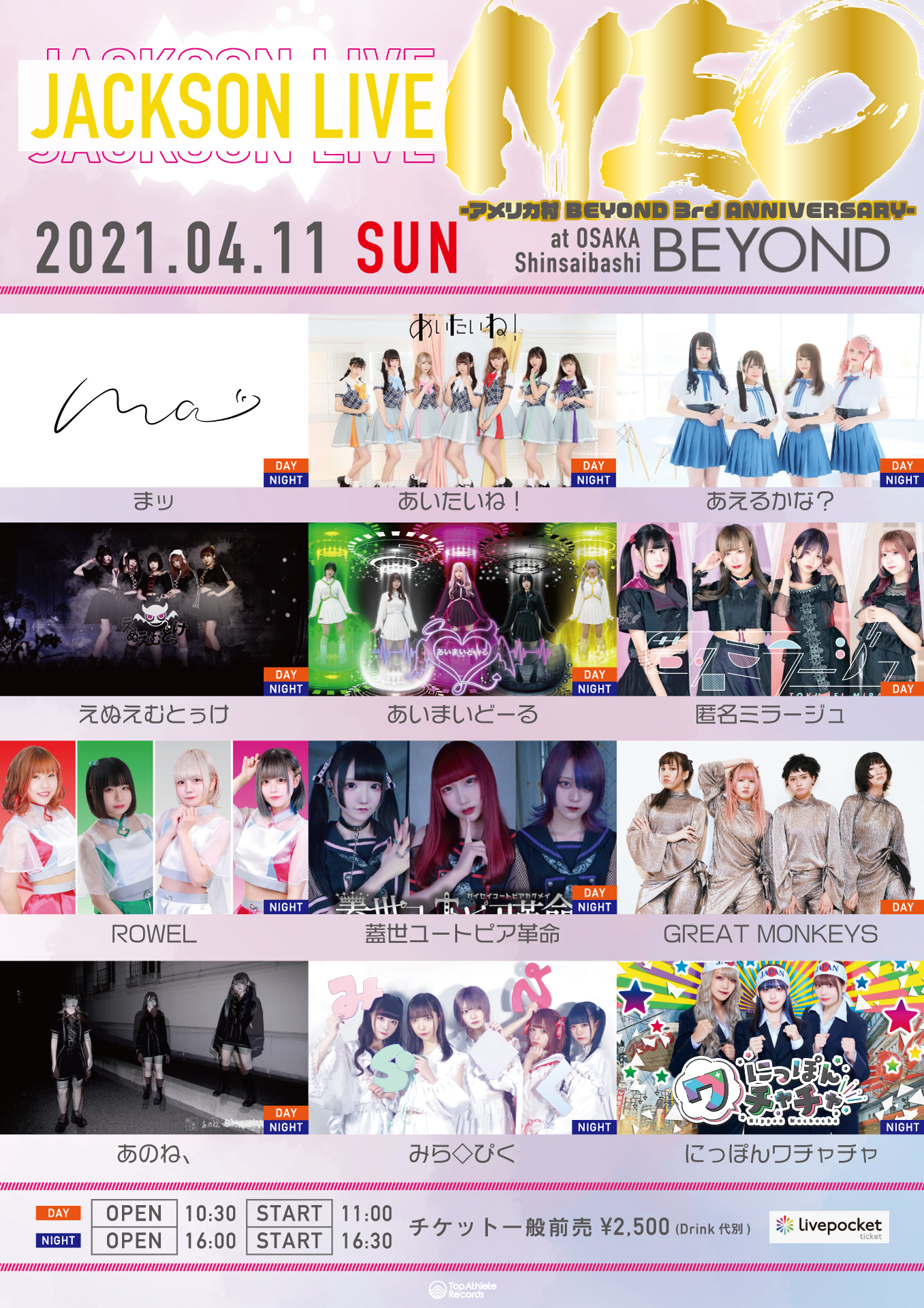 "【DAY】""JACKSON LIVE NEO"" -アメリカ村 BEYOND 3rd ANNIVERSARY-"