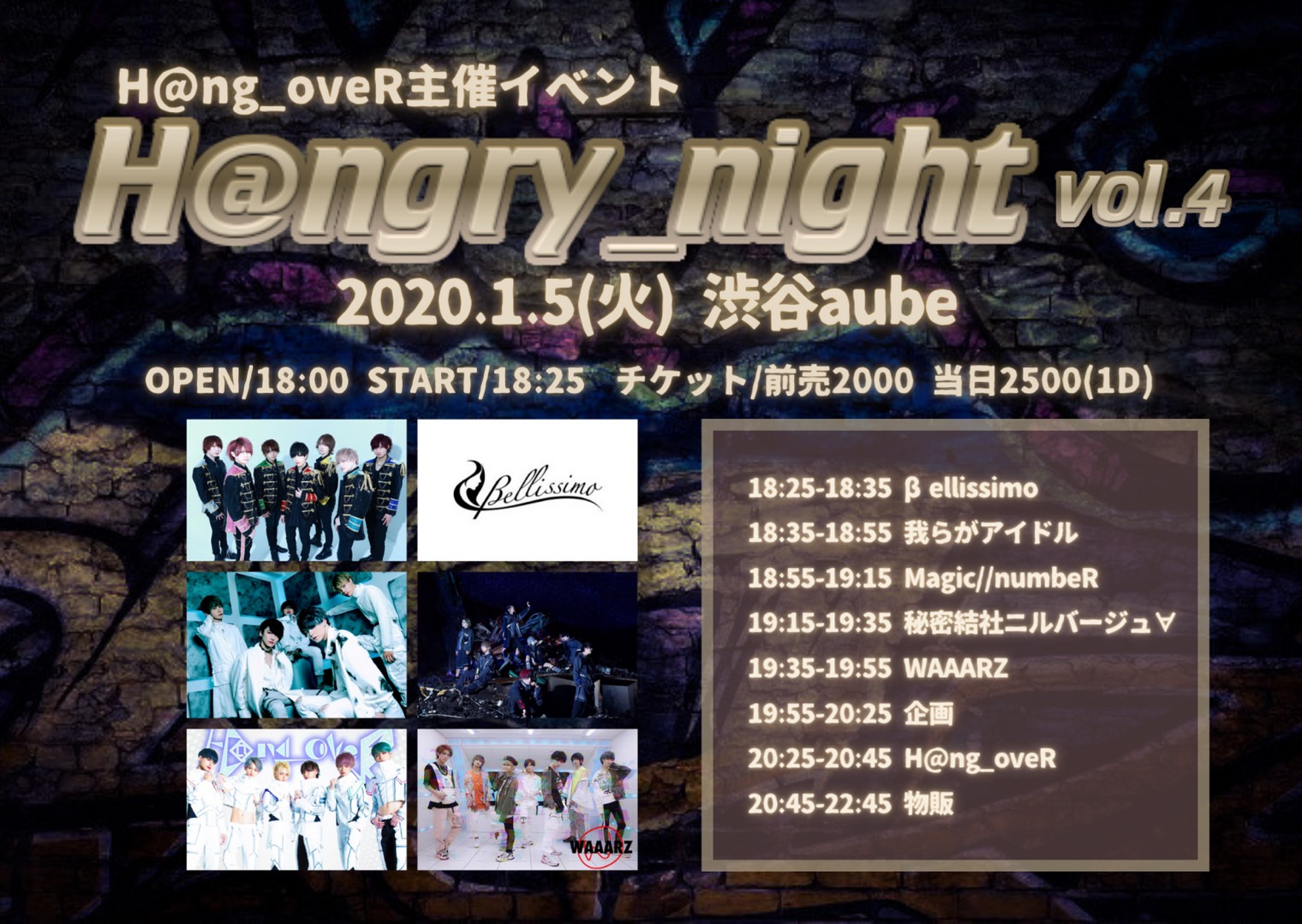 H@ng_oveR主催「H@ngry_Night Vol.5」